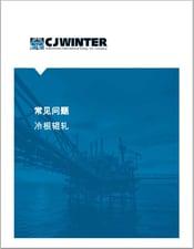 FAQ-chinese-cover.jpg