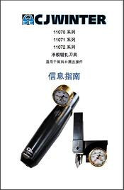 info-guide-chinese-cover.jpg